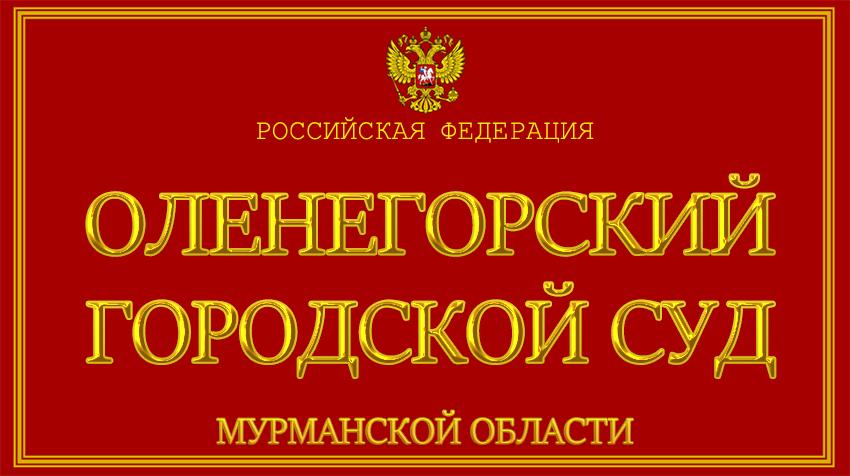 Мурманская область - об Оленегорском городском суде с официального сайта