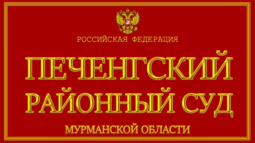 Мурманская область - о Печенгском районном суде с официального сайта