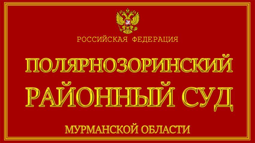 Мурманская область - о Полярнозоринском районном суде с официального сайта