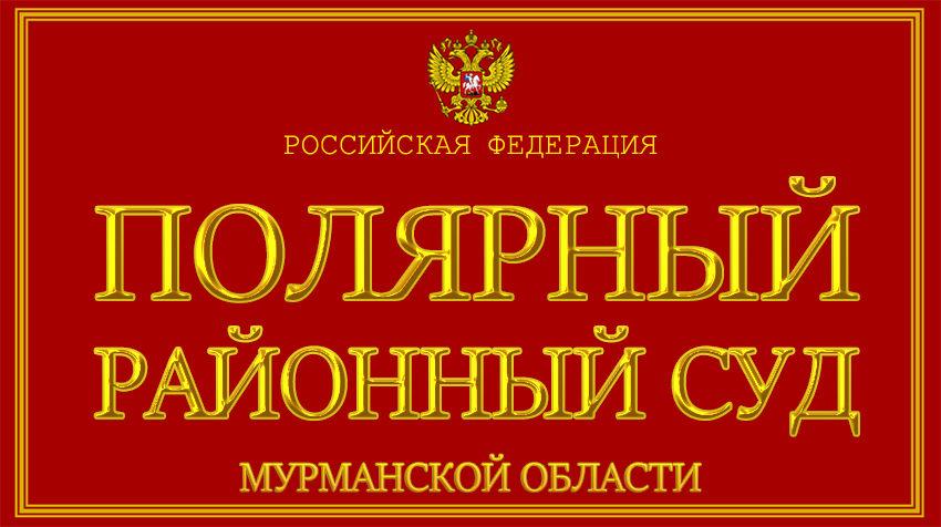 Мурманская область - о Полярном районном суде с официального сайта
