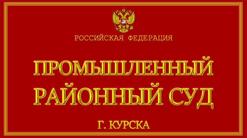 Курская область - о Промышленном районном суде г. Курска с официального сайта