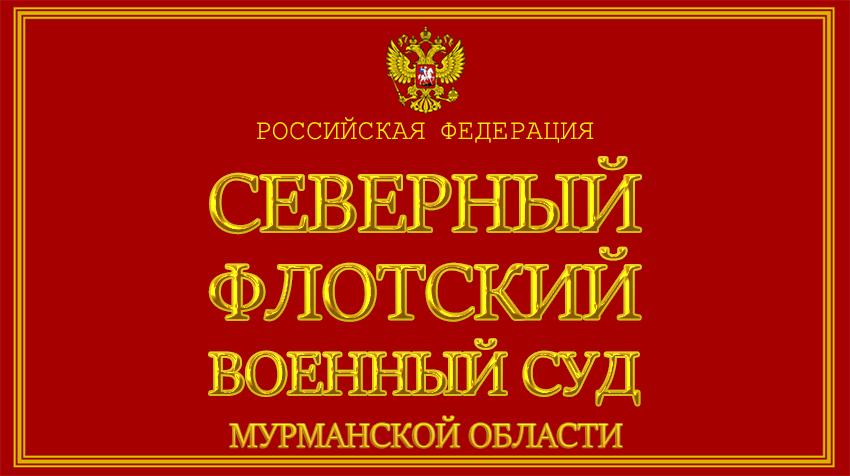 Мурманская область - о Северном флотском военном суде с официального сайта