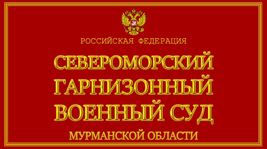 Мурманская область - о Североморском гарнизонном военном суде с официального сайта