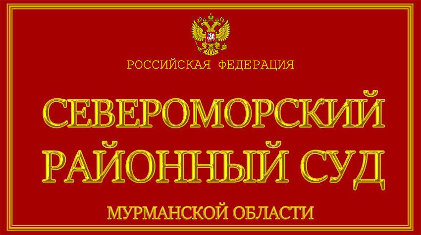 Мурманская область - о Североморском районном суде с официального сайта