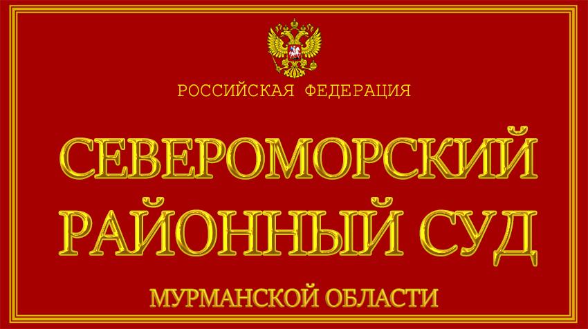 Мировой суд железнодорожного округа г курска 1