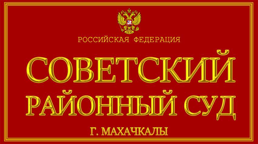 Республика Дагестан - о Советском районном суде г. Махачкалы с официального сайта