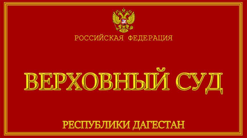 Республика Дагестан - о Верховном суде с официального сайта