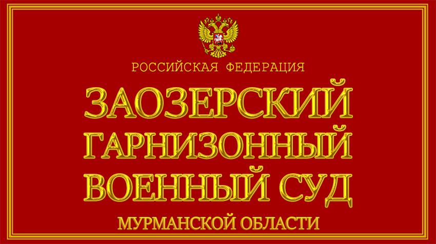 Мурманская область - о Заозерском гарнизонном военном суде с официального сайта