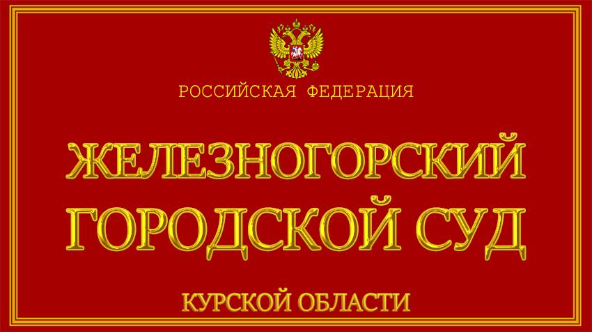 Курская область - о Железногорском городском суде с официального сайта