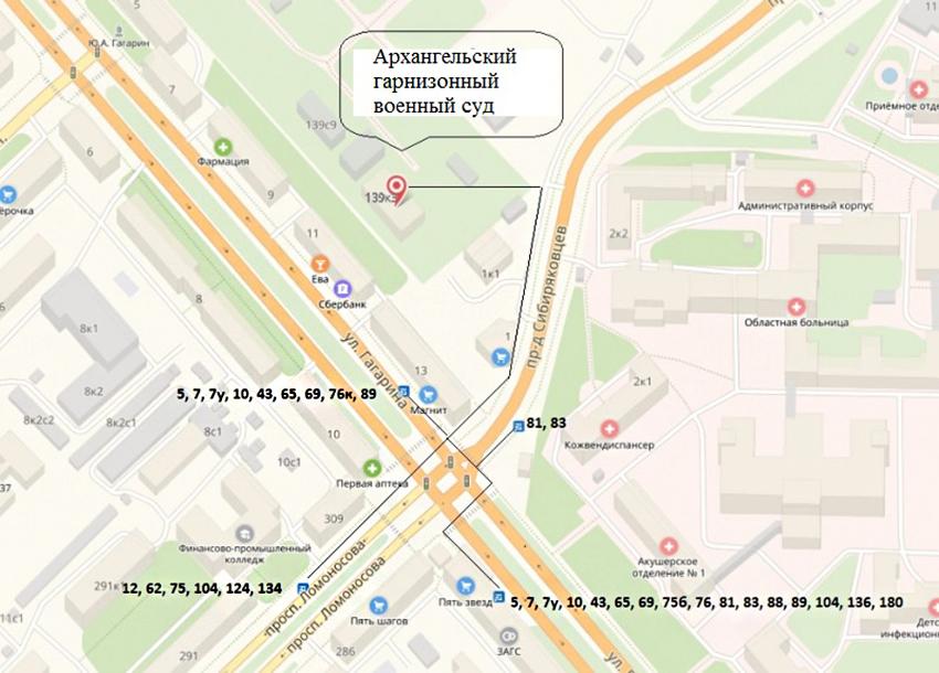 Проезд до Архангельского гарнизонного военного суда Архангельской области