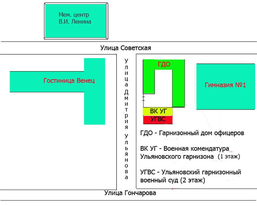 Проезд до Ульяновского гарнизонного военного суда Ульяновской области