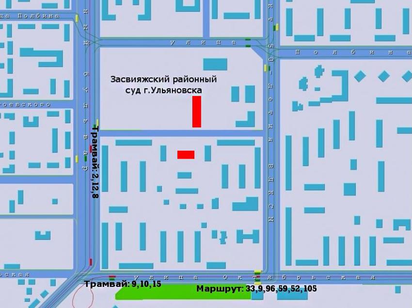 Проезд до Засвияжского районного суда г. Ульяновска Ульяновской области