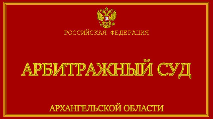 Архангельская область - об Арбитражном суде с официального сайта