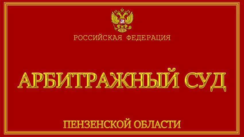 Пензенская область - об Арбитражном суде с официального сайта