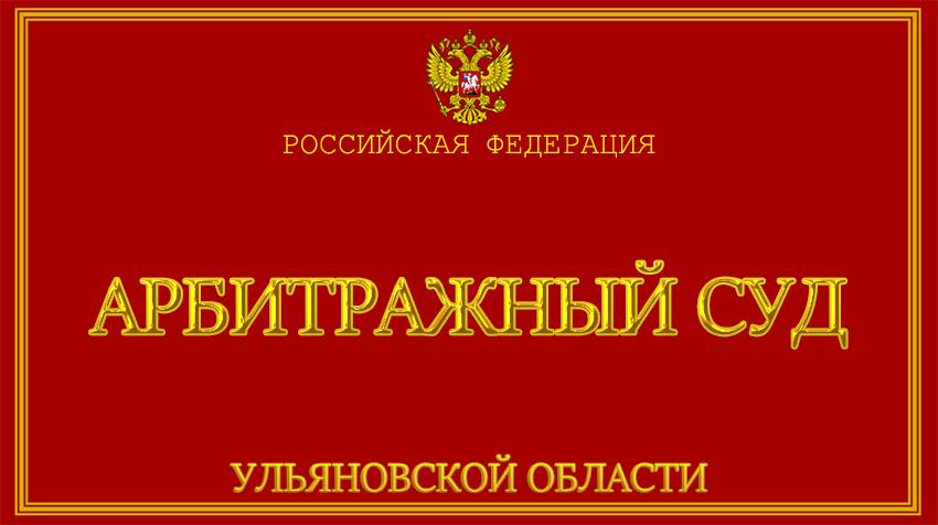 Ульяновская область - об Арбитражном суде с официального сайта