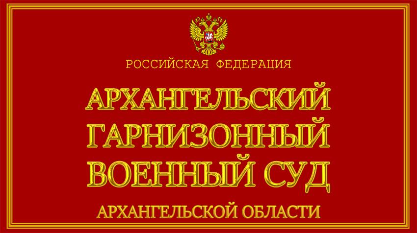 Архангельская область - об Архангельском гарнизонном военном суде с официального сайта