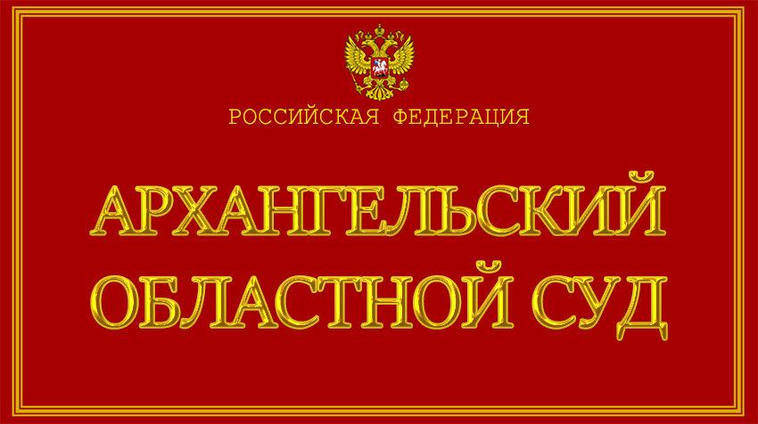 Архангельская область - об Архангельском областном суде с официального сайта