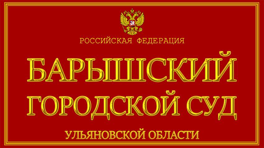 Ульяновская область - о Барышском городском суде с официального сайта