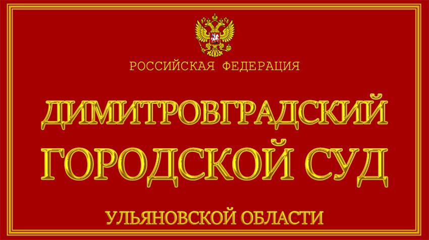 Ульяновская область - о Димитровградском городском суде с официального сайта