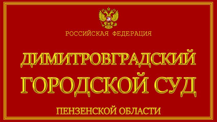 Пензенская область - о Димитровградском городском суде с официального сайта
