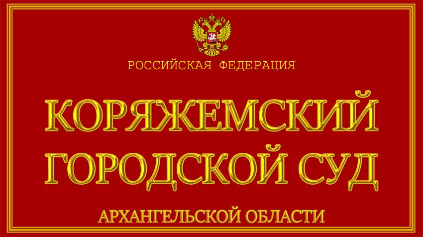 Архангельская область - о Коряжемском городском суде с официального сайта