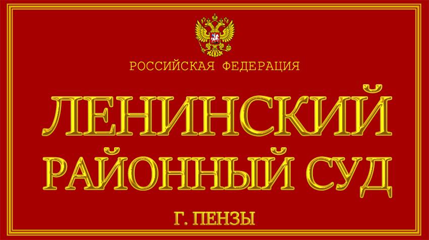 Пензенская область - о Ленинском районном суде г. Пензы с официального сайта