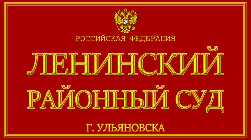 Ульяновская область - о Ленинском районном суде г. Ульяновска с официального сайта