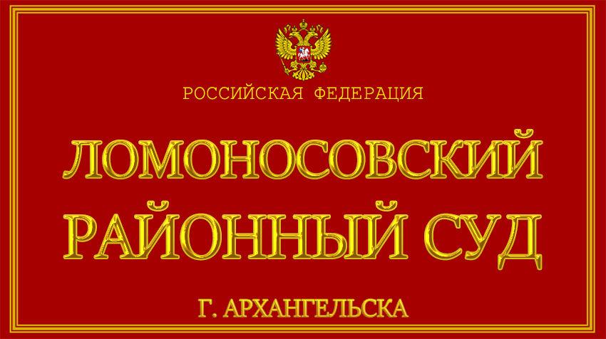 Архангельская область - о Ломоносовском районном суде г. Архангельска с официального сайта