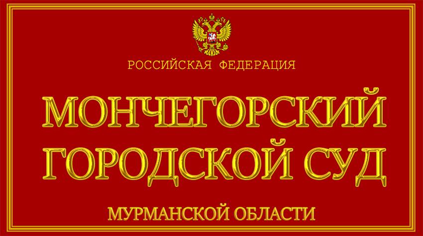 Мурманская область - о Мончегорском городском суде с официального сайта