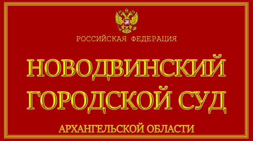 Архангельская область - о Новодвинском городском суде с официального сайта