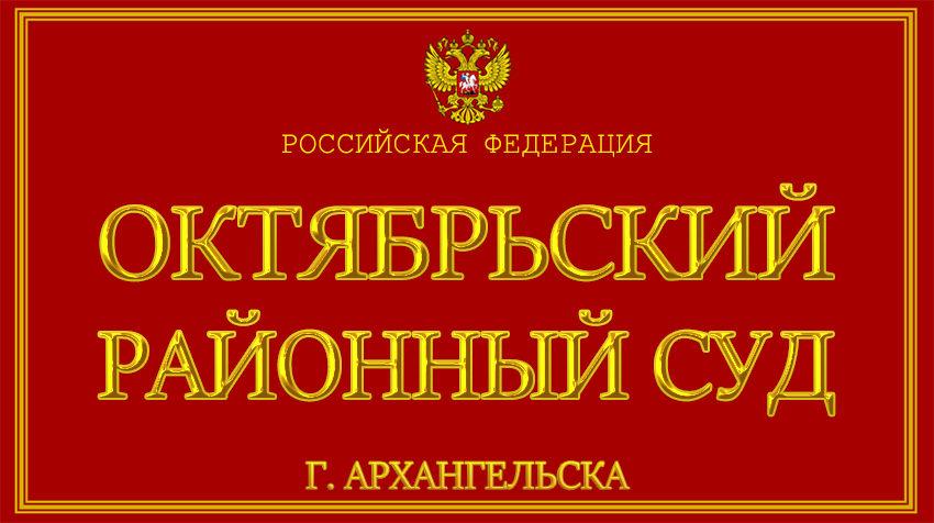 Архангельская область - об Октябрьском районном суде г. Архангельска с официального сайта