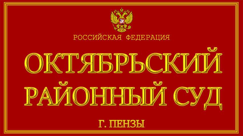 Пензенская область - об Октябрьском районном суде г. Пензы с официального сайта