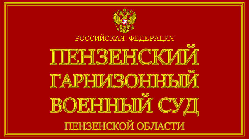 Пензенская область - о Пензенском гарнизонном военном суде с официального сайта