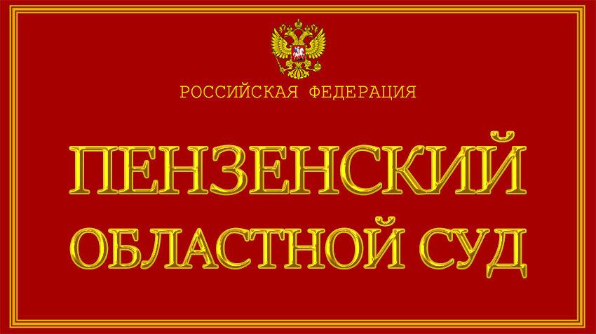 Пензенская область - о Пензенском областном суде с официального сайта