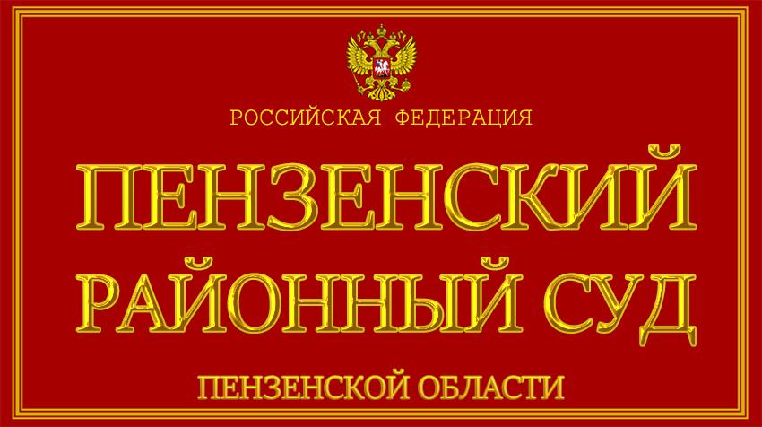 Пензенская область - о Пензенском районном суде с официального сайта