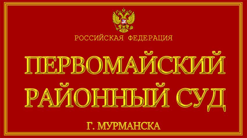 Мурманская область - о Первомайском районном суде г. Мурманска с официального сайта