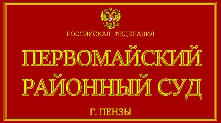 Пензенская область - о Первомайском районном суде г. Пензы с официального сайта