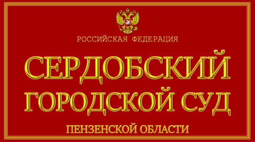 Пензенская область - о Сердобском городском суде с официального сайта