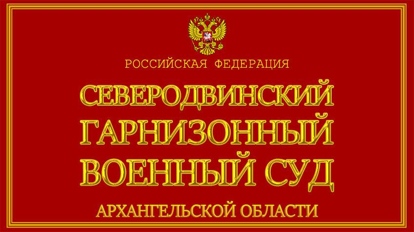 Архангельская область - о Северодвинском гарнизонном военном суде с официального сайта