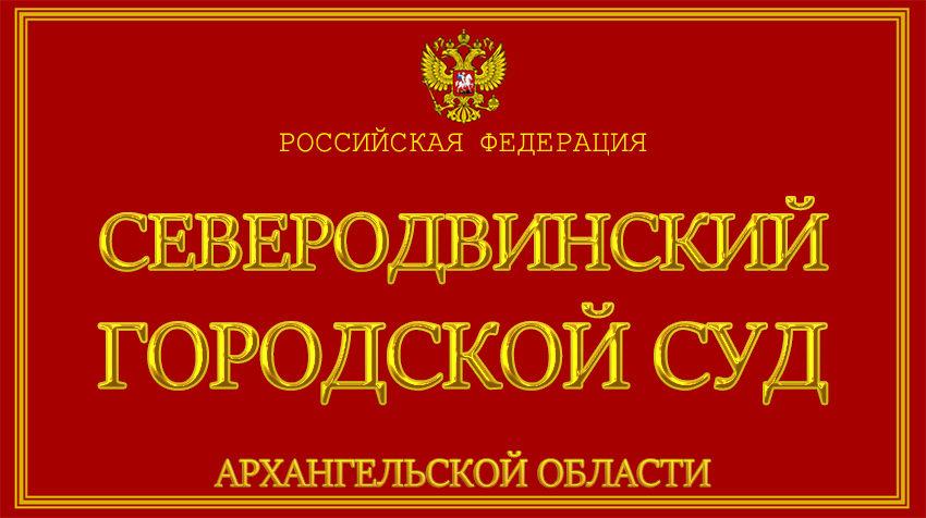 Архангельская область - о Северодвинском городском суде с официального сайта