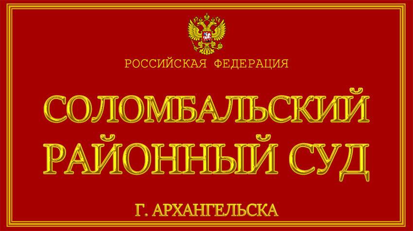 Архангельская область - о Соломбальском районном суде г. Архангельска с официального сайта