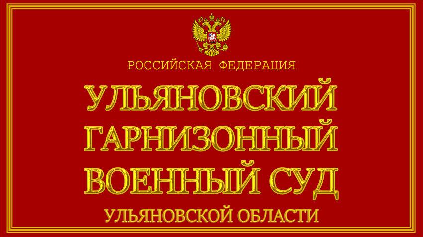 Ульяновская область - об Ульяновском гарнизонном военном суде с официального сайта
