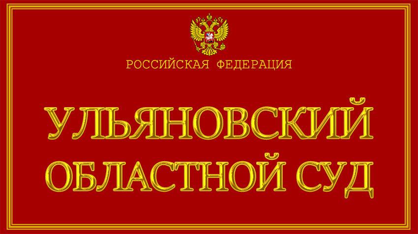 Ульяновская область - об Ульяновском областном суде с официального сайта