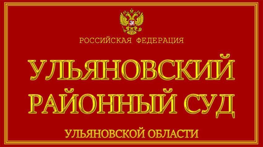 Ульяновская область - об Ульяновском районном суде с официального сайта