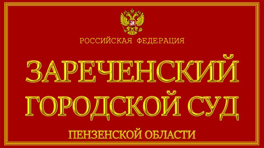 Пензенская область - о Зареченском городском суде с официального сайта