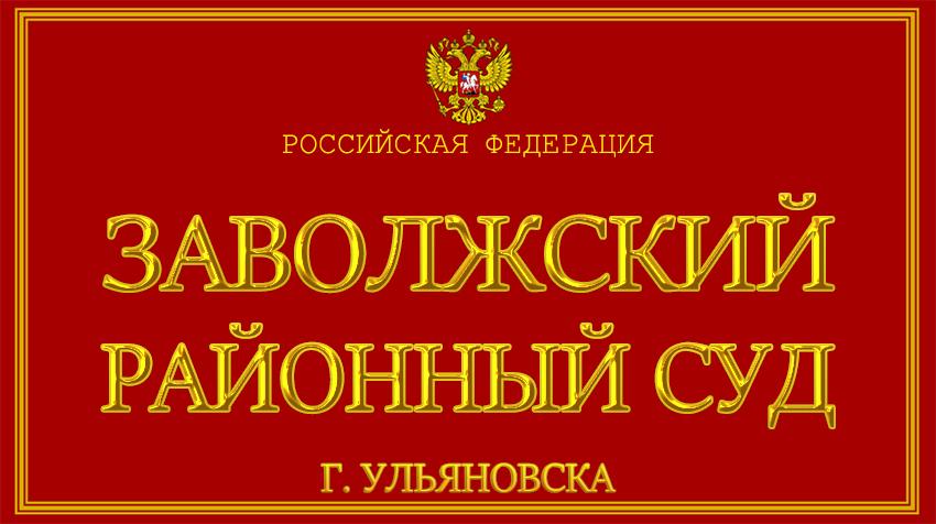 Ульяновская область - о Заволжском районном суде г. Ульяновска с официального сайта