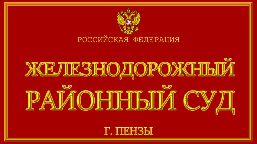 Пензенская область - о Железнодорожном районном суде г. Пензы с официального сайта