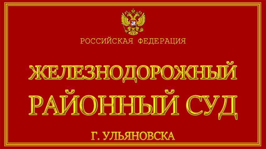 Ульяновская область - о Железнодорожном районном суде г. Ульяновска с официального сайта
