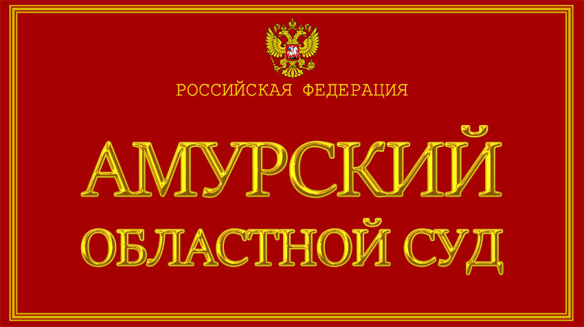 Амурская область - об Амурском областном суде с официального сайта