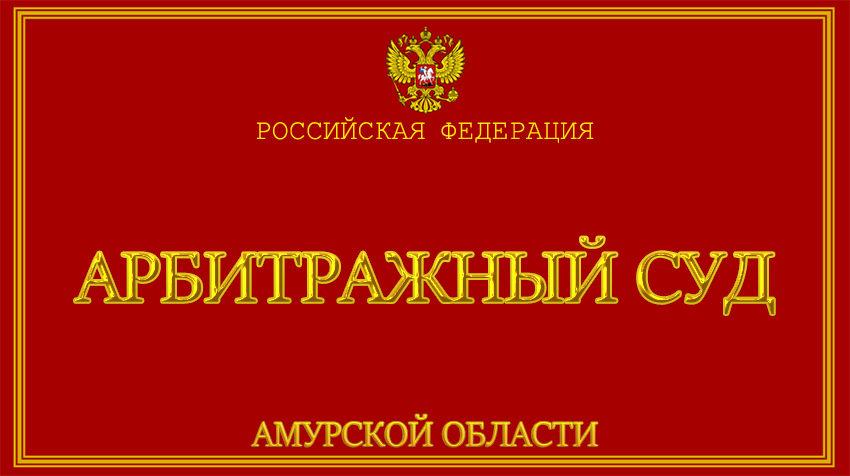 Амурская область - об Арбитражном суде с официального сайта